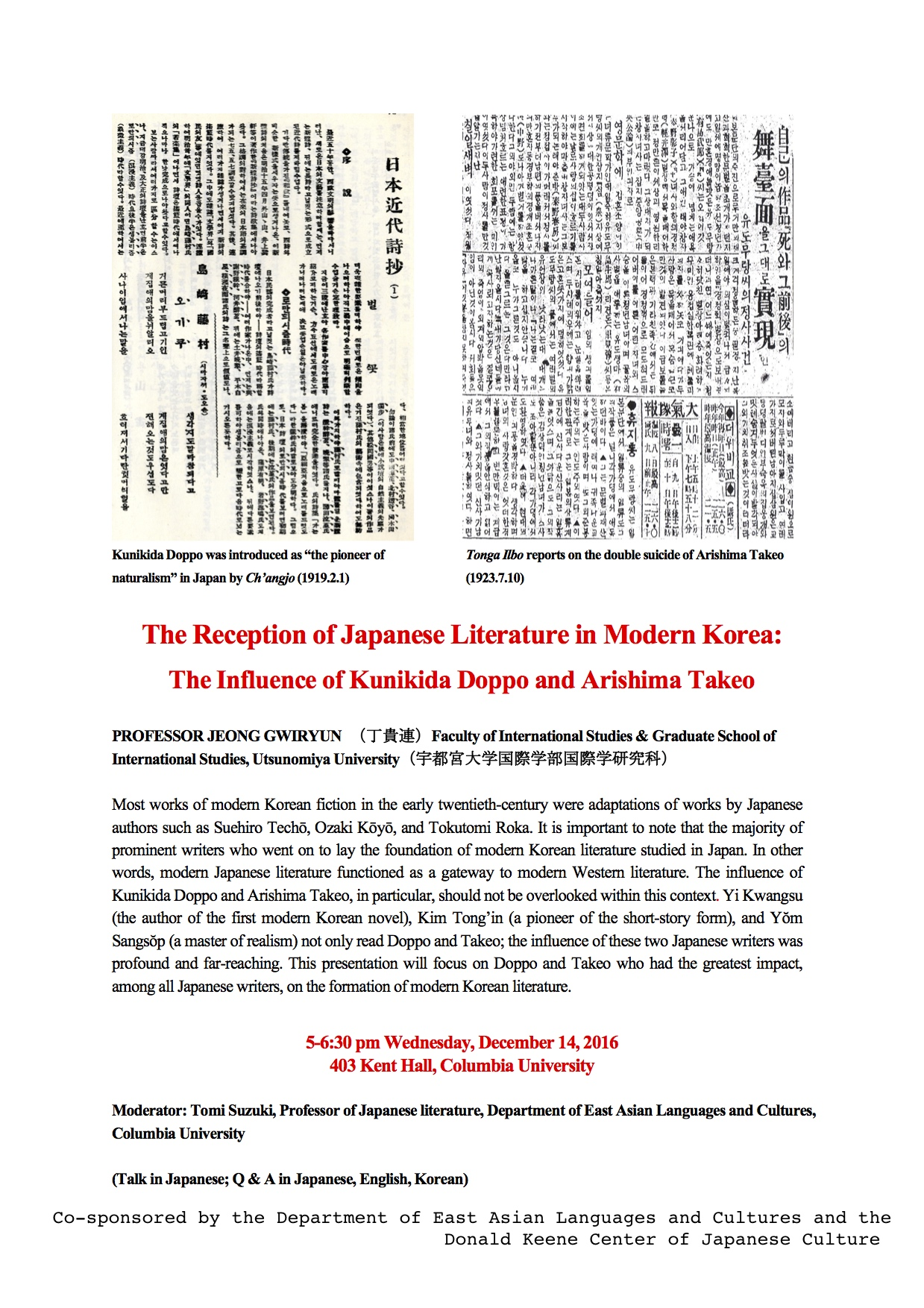 flyer-prof-jeong-talk-on-dec14