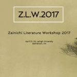 April 21 & 22 Inaugural Workshop on Zainichi Literary Studies